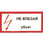 Знаки электробезопасности предупреждающие, запрещающие, предписывающие, указательные